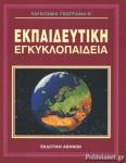 ΠΑΓΚΟΣΜΙΑ ΓΕΩΓΡΑΦΙΑ (ΔΕΥΤΕΡΟΣ ΤΟΜΟΣ)