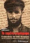 ΤΟ ΧΑΜΕΝΟ ΧΕΙΡΟΓΡΑΦΟ
