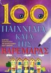 100 ΠΑΙΧΝΙΔΙΑ ΚΑΤΑ ΤΗΣ ΒΑΡΕΜΑΡΑΣ