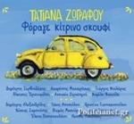 (CD) ΦΟΡΑΓΕ ΚΙΤΡΙΝΟ ΣΚΟΥΦΙ