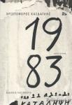 1983 (ΧΑΡΤΟΔΕΤΗ ΕΚΔΟΣΗ)