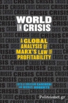 (P/B) WORLD IN CRISIS