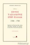 ΞΕΝΟΙ ΤΑΞΙΔΙΩΤΕΣ ΣΤΗΝ ΕΛΛΑΔΑ 1500-1700 (ΠΡΩΤΟΣ ΤΟΜΟΣ-ΔΕΥΤΕΡΟ ΜΕΡΟΣ) (ΧΑΡΤΟΔΕΤΗ ΕΚΔΟΣΗ)