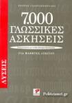 7000 ΓΛΩΣΣΙΚΕΣ ΑΣΚΗΣΕΙΣ (ΛΥΣΕΙΣ)