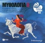ΜΥΘΟΛΟΓΙΑ (ΟΓΔΟΟΣ ΤΟΜΟΣ)
