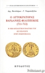 Ο ΑΥΤΟΚΡΑΤΟΡΑΣ ΒΑΡΔΑΝΗΣ-ΦΙΛΙΠΠΙΚΟΣ (711-713)