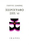 ΧΕΙΡΟΓΡΑΦΟ ΣΕΠ. '41