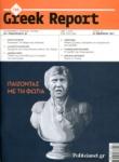 THE GREEK REPORT, ΤΕΥΧΟΣ 20, 10 ΦΕΒΡΟΥΑΡΙΟΥ 2017