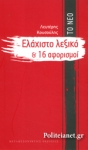 ΕΛΑΧΙΣΤΟ ΛΕΞΙΚΟ ΚΑΙ 16 ΑΦΟΡΙΣΜΟΙ