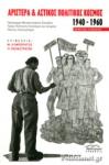 ΑΡΙΣΤΕΡΑ ΚΑΙ ΑΣΤΙΚΟΣ ΠΟΛΙΤΙΚΟΣ ΚΟΣΜΟΣ, 1940-1960