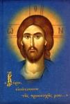 «ΚΥΡΙΕ, ΕΙΣΑΚΟΥΣΟΝ ΤΗΣ ΠΡΟΣΕΥΧΗΣ ΜΟΥ...» (ΒΙΒΛΙΟΔΕΤΗΜΕΝΗ ΕΚΔΟΣΗ)