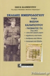 ΣΕΛΙΔΕΣ ΗΜΕΡΟΛΟΓΙΟΥ ΛΟΧΙΑ ΒΑΣΙΛΗ ΚΑΛΜΠΟΥΡΟΥ - ΥΨΩΜΑΤΟΣ 731 (ΕΑΡ 1941)