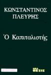 Ο ΚΑΠΙΤΑΛΙΣΤΗΣ ( ΜΟΝΟΓΡΑΦΙΑ)