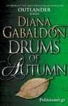 (P/B) DRUMS OF AUTUMN