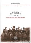 Η ΕΛΛΑΔΑ ΣΤΗΝ ΜΙΚΡΑ ΑΣΙΑ (1918-1922)