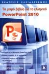 ΤΟ ΜΙΚΡΟ ΒΙΒΛΙΟ ΓΙΑ ΤΟ ΕΛΛΗΝΙΚΟ POWERPOINT 2010