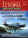 ΘΑΛΑΣΣΑ ΤΩΝ ΚΟΡΑΛΛΙΩΝ 1942