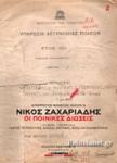 ΑΠΟΡΡΗΤΟΣ ΦΑΚΕΛΟΣ 26029/Α - ΝΙΚΟΣ ΖΑΧΑΡΙΑΔΗΣ