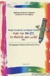 ΜΙΚΡΕΣ ΣΥΜΒΟΥΛΕΣ ΓΙΑ ΜΕΓΑΛΑ ΠΑΙΔΙΑ ΑΠΟ ΤΟΝ ΜΙ-ΣΥ, ΤΟ ΜΟΛΥΒΙ ΠΟΥ ΜΙΛΑ! (ΠΡΩΤΟΣ ΤΟΜΟΣ)