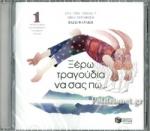 (CD) ΞΕΡΩ ΤΡΑΓΟΥΔΙΑ ΝΑ ΣΑΣ ΠΩ... 1