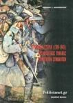 ΕΥΡΩΠΑΙΚΗ ΙΣΤΟΡΙΑ (1789-1945)