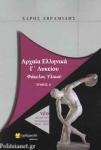 ΑΡΧΑΙΑ ΕΛΛΗΝΙΚΑ Γ΄ ΛΥΚΕΙΟΥ (ΠΡΩΤΟΣ ΤΟΜΟΣ)
