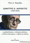ΔΗΜΗΤΡΗΣ Ν. ΜΑΡΩΝΙΤΗΣ (1929-2016)