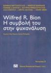 WILFRED R. BION, Η ΣΥΜΒΟΛΗ ΤΟΥ ΣΤΗΝ ΨΥΧΑΝΑΛΥΣΗ