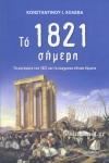 ΤΟ 1821 ΣΗΜΕΡΑ