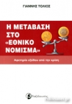 Η ΜΕΤΑΒΑΣΗ ΣΤΟ «ΕΘΝΙΚΟ ΝΟΜΙΣΜΑ»