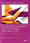 ΕΛΛΗΝΙΚΗ ΚΛΙΜΑΚΑ ΑΞΙΟΛΟΓΗΣΗΣ ΤΗΣ ΔΕΠ/Υ-IV