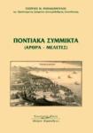 ΠΟΝΤΙΑΚΑ ΣΥΜΜΙΚΤΑ (ΑΡΘΡΑ - ΜΕΛΕΤΕΣ)