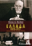 ΕΛΛΑΔΑ 1915-1917 ΜΕΣΑ ΑΠΟ ΤΑ ΡΩΣΙΚΑ ΑΡΧΕΙΑ