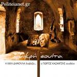 (2CD) ΜΙΚΡΗ ΣΟΥΙΤΑ
