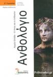 ΑΝΘΟΛΟΓΙΟ Β΄ ΓΥΜΝΑΣΙΟΥ (ΣΥΜΦΩΝΑ ΜΕ ΤΟ ΝΕΟ ΠΡΟΓΡΑΜΜΑ)