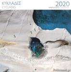 ΕΠΙΤΟΙΧΙΟ ΗΜΕΡΟΛΟΓΙΟ 2020 ΚΥΚΛΑΔΕΣ (ΜΗΛΟΣ)