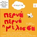 (CD) ΠΕΡΝΑ ΠΕΡΝΑ Η ΜΕΛΙΣΣΑ