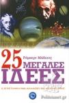 25 ΜΕΓΑΛΕΣ ΙΔΕΕΣ