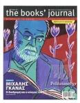 THE BOOKS' JOURNAL, ΤΕΥΧΟΣ 121, ΙΟΥΛΙΟΣ - ΑΥΓΟΥΣΤΟΣ 2021