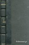 ΛΑΟΓΡΑΦΙΑ (ΔΕΚΑΤΟΣ ΟΓΔΟΟΣ ΤΟΜΟΣ-ΒΙΒΛΙΟΔΕΤΗΜΕΝΗ ΕΚΔΟΣΗ)