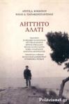 ΑΗΤΤΗΤΟ ΑΛΑΤΙ (+CD)