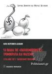 ΤΑ ΠΑΙΔΙΑ ΤΗΣ 'ΠΑΓΚΟΣΜΙΟΠΟΙΗΣΗΣ': ΤΡΟΜΟΚΡΑΤΙΑ ΚΑΙ ΦΑΣΙΣΜΟΣ (ΣΤΗ ΔΙΝΗ ΤΟΥ Γ΄ ΠΑΓΚΟΣΜΙΟΥ ΠΟΛΕΜΟΥ)
