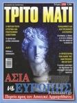 ΤΡΙΤΟ ΜΑΤΙ, ΤΕΥΧΟΣ 290
