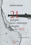 21 ΡΩΓΜΕΣ ΣΤΗΝ ΕΠΙΣΗΜΗ ΙΣΤΟΡΙΑ ΓΙΑ ΤΟ 1821
