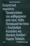 ΕΥΕΡΓΕΤΙΚΑ ΠΑΡΑΣΙΤΑ
