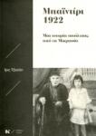 ΜΠΑΙΝΤΙΡΙ 1922