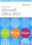 ΕΛΛΗΝΙΚΟ MICROSOFT OFFICE 2019, ΒΗΜΑ ΒΗΜΑ