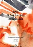 2001, Ο ΛΑΚΑΝ ΜΕΣΑ ΣΤΟΝ ΑΙΩΝΑ