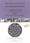 ΚΑΛΕΙΔΟΣΚΟΠΙΟ (ΠΡΩΤΟΣ ΤΟΜΟΣ-ΕΠΙΠΕΔΟ Γ2+2CD)