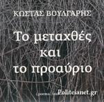 (CD) ΤΟ ΜΕΤΑΧΘΕΣ ΚΑΙ ΤΟ ΠΡΟΑΥΡΙΟ
